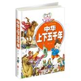 中华上下五千年(超值彩图版)