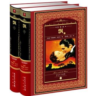 世界文学名著典藏·全译本:飘(套装上下册)(新版)
