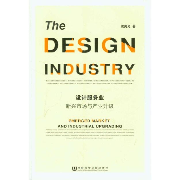 商品详情 - 设计服务业:新兴市场与产业升级 - image  0