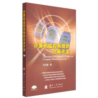 计算机监控系统的仿真开发(附光盘)