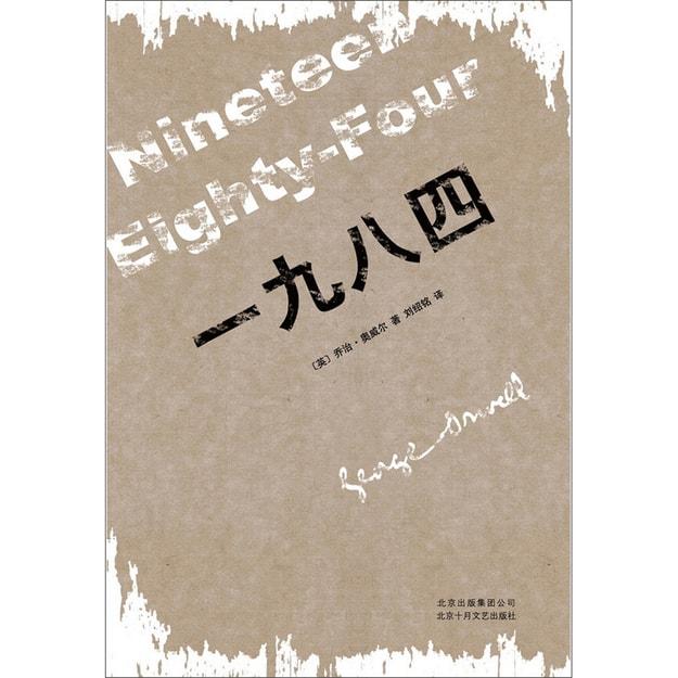 商品详情 - 一九八四(2013年版) - image  0