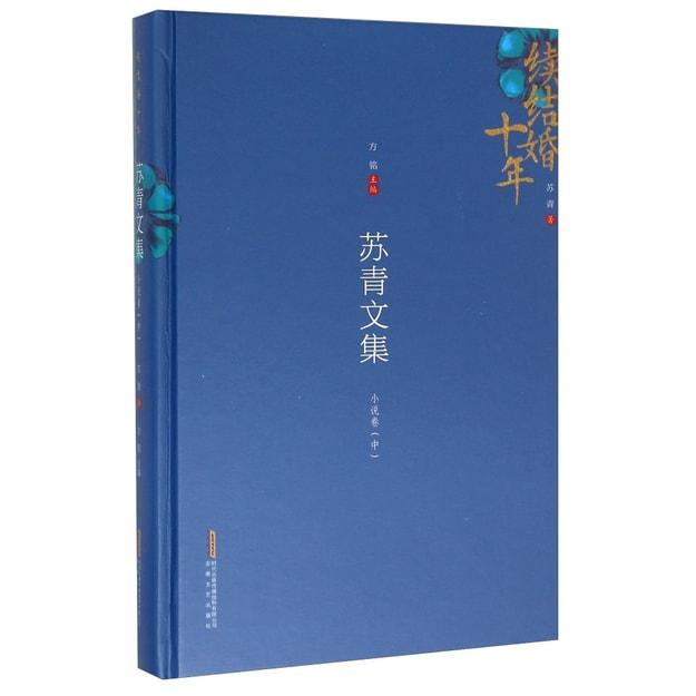 商品详情 - 续结婚十年 苏青文集(小说卷中) - image  0