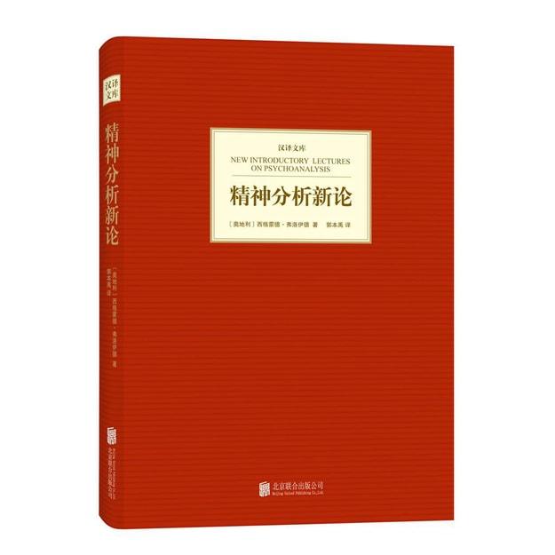 商品详情 - 汉译文库:精神分析新论 - image  0