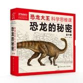 恐龙大王科学思维课 恐龙的秘密