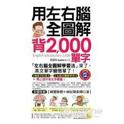 Yamibuy.com:Customer reviews:【繁體】用左右腦全圖解背2-000單字(附1MP3+1防水書套)