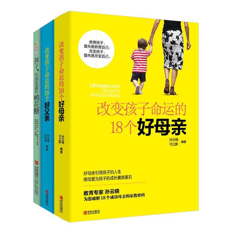 改变孩子命运系列(套装共3册) 怎么样 - 亚米网