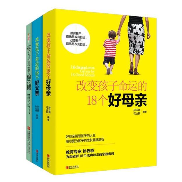 商品详情 - 改变孩子命运系列(套装共3册) - image  0