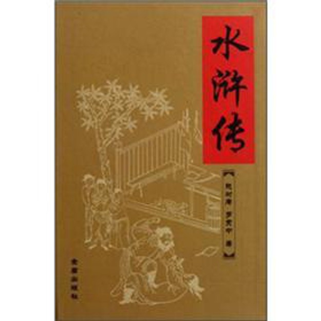商品详情 - 中国古典文学名著:水浒传 - image  0