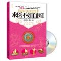 求医不如自医2(附DVD光盘1张)
