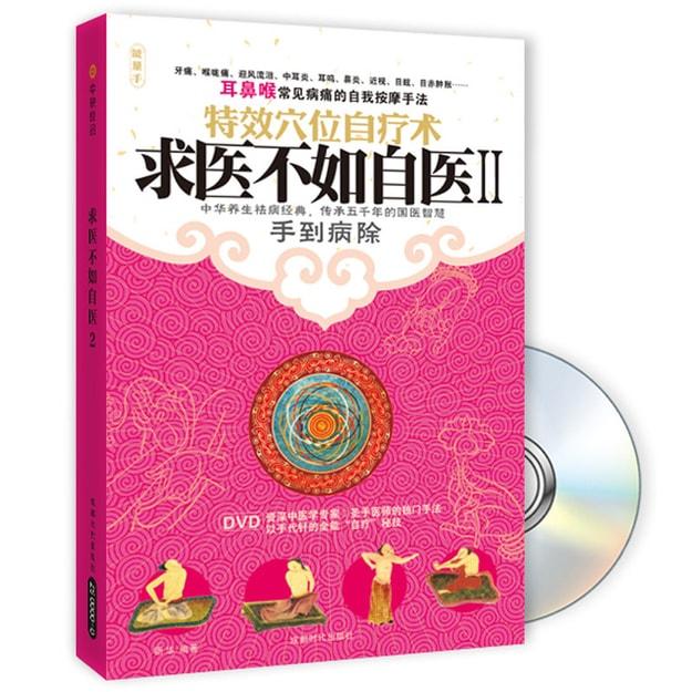商品详情 - 求医不如自医2(附DVD光盘1张) - image  0
