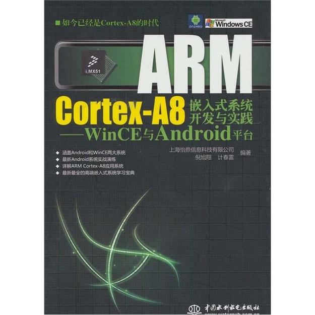 商品详情 - ARM Cortex-A8嵌入式系统开发与实践:WinCE与Android平台(赠1张DVD)(电子制品DVD-ROM) - image  0