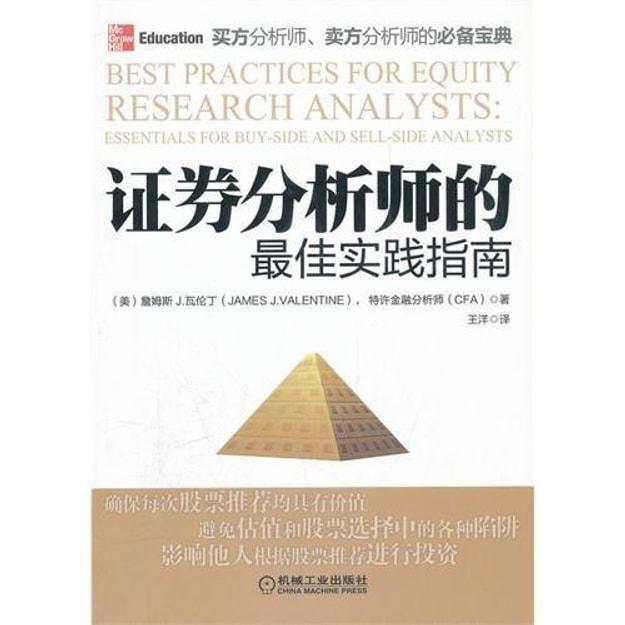 商品详情 - 证券分析师的最佳实践指南 - image  0