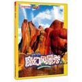 中国国家地理博物百科丛书:魔幻风景秀