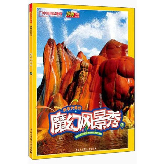 商品详情 - 中国国家地理博物百科丛书:魔幻风景秀 - image  0