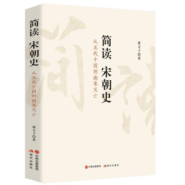 商品详情 - 简读宋朝史(从五代十国到南宋灭亡) - image  0