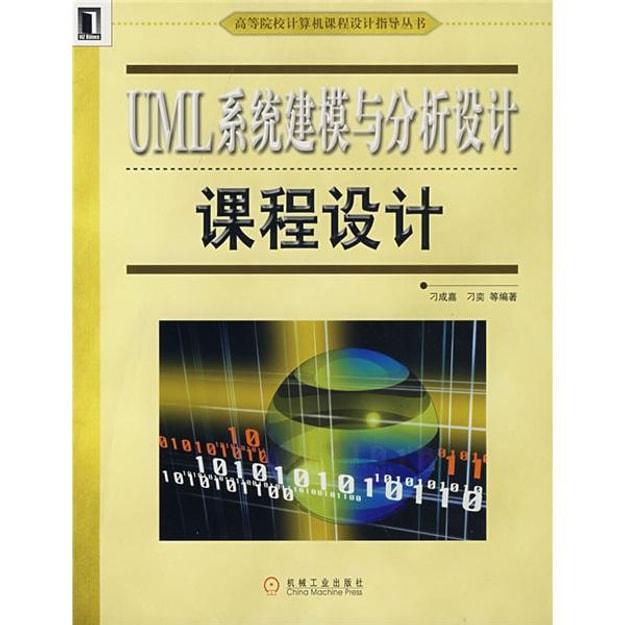 商品详情 - UML系统建模与分析设计课程设计 - image  0