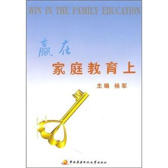 赢在家庭教育(上)