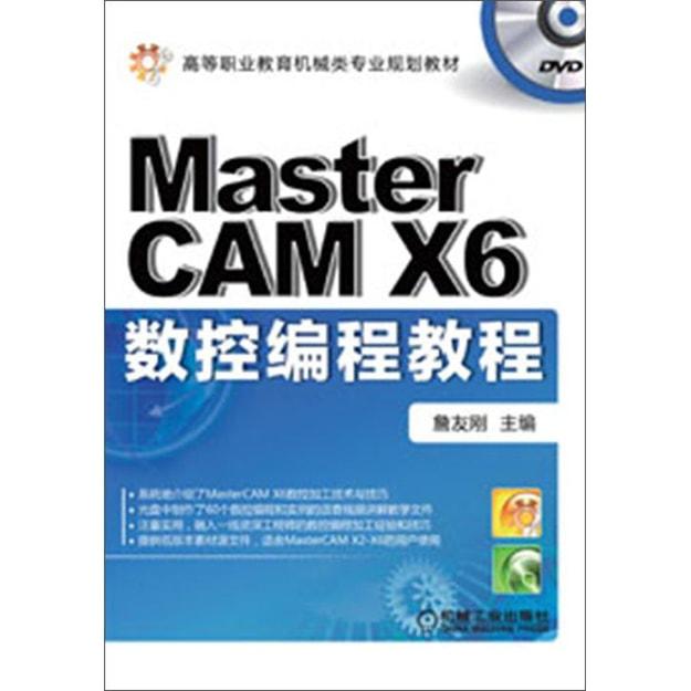 商品详情 - 高等职业教育机械类专业规划教材:Master CAM X6数控编程教程 - image  0