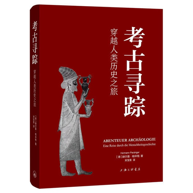 Product Detail - 考古寻踪:穿越人类历史之旅 - image 0