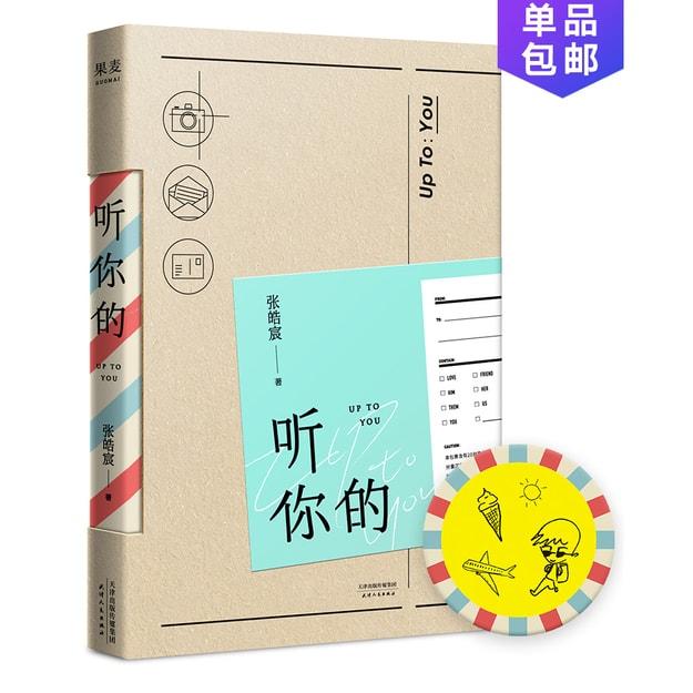 商品详情 - 听你的(张皓宸2018全新力作,少量亲笔签名版与杯垫版随机发送。) - image  0
