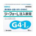 【日本直邮】日本 SATO佐藤制药痔疮注入软膏  10支入