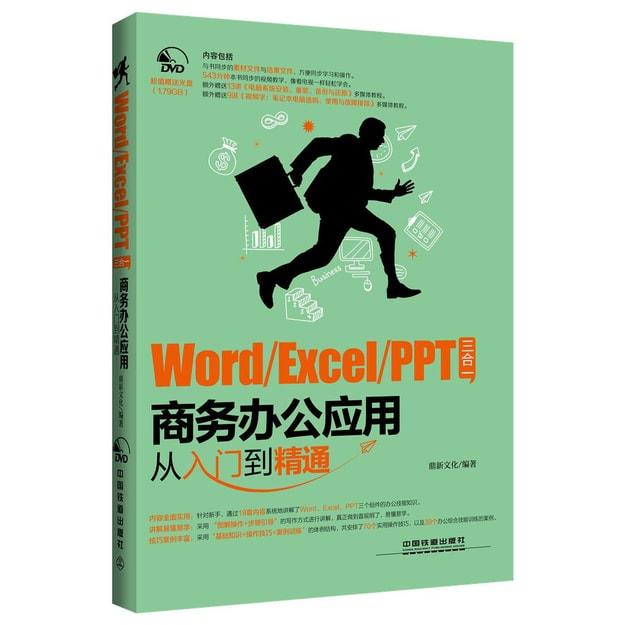 商品详情 - Word/Excel/PPT 三合一商务办公应用从入门到精通(附光盘) - image  0