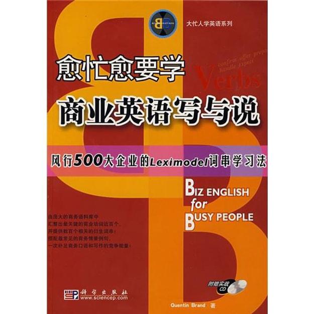商品详情 - 大忙人学英语系列:愈忙愈要学商业英语写与说 - image  0