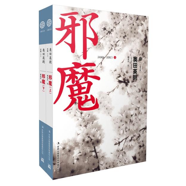 商品详情 - 邪魔(套装上下册) - image  0