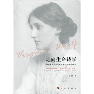 走向生命诗学——弗吉尼亚  伍尔夫小说理论研究