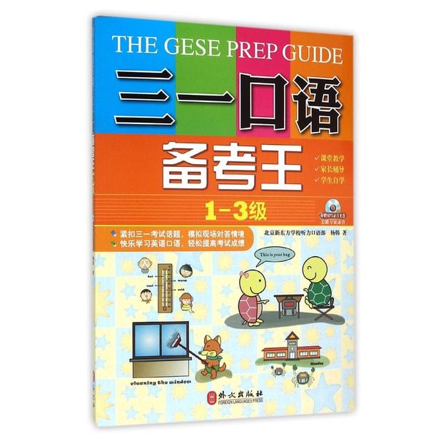 商品详情 - 三一口语备考王(第1-3级)(附MP3光盘一张) - image  0