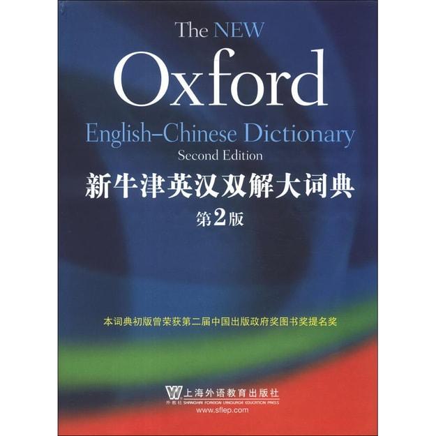 商品详情 - 新牛津英汉双解大词典(第2版) - image  0