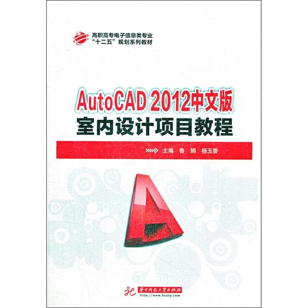 商品详情 - AutoCAD 2012中文版室内设计项目教程 - image  0