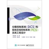 分散控制系统(DCS)和现场总线控制系统(FCS)及其工程设计