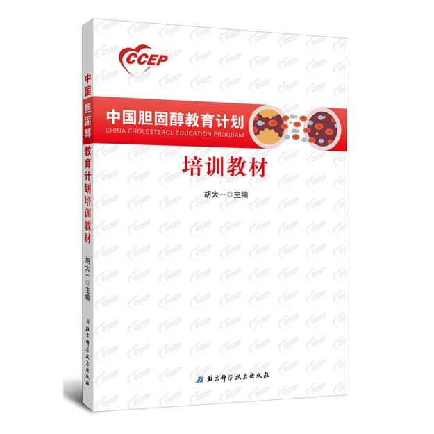 商品详情 - 中国胆固醇教育计划培训教材 - image  0