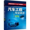 汽车工程专业英语(张金柱)(第2版)