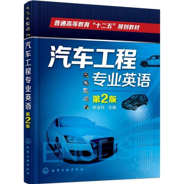 商品详情 - 汽车工程专业英语(张金柱)(第2版) - image  0