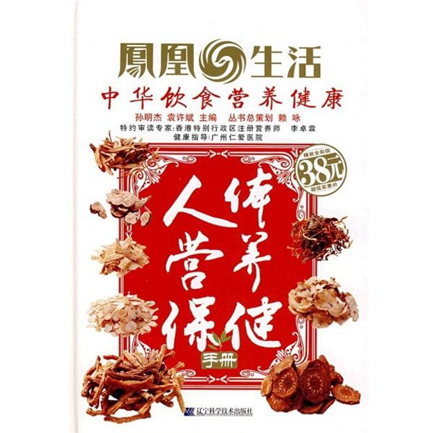 商品详情 - 人体营养保健手册(精装全彩版) - image  0