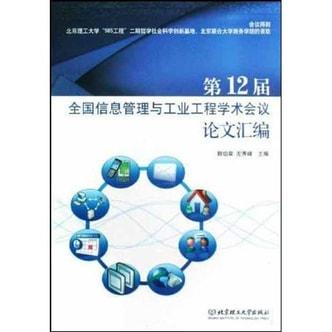第12届全国信息管理与工业工程学术会议论文汇编
