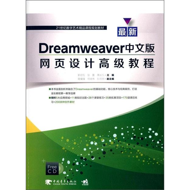 商品详情 - 最新Dreamweaver中文版网页设计高级教程 - image  0