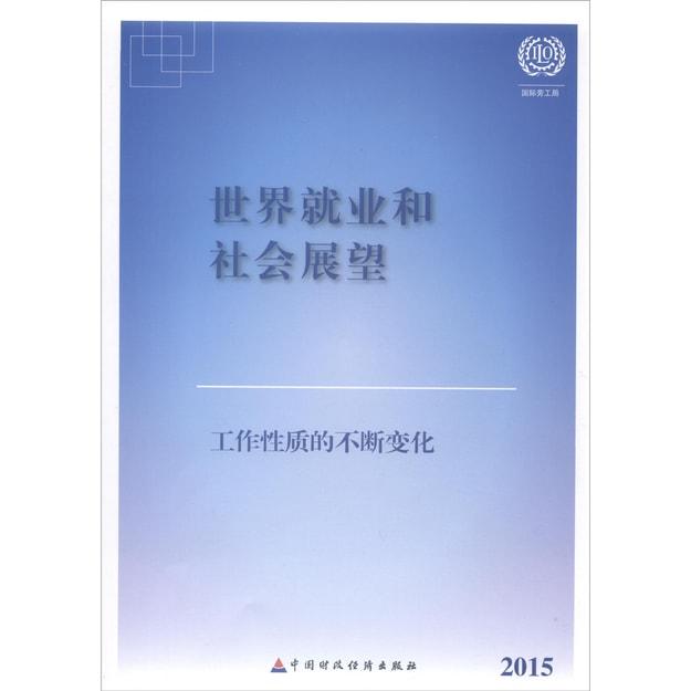 商品详情 - 2015年世界就业和社会展望:工作性质的不断变化 - image  0