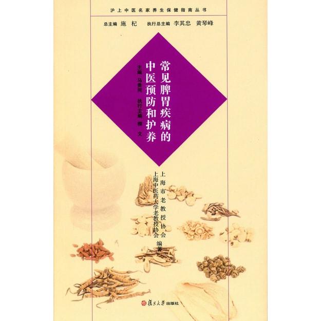 商品详情 - 沪上中医名家养生保健指南丛书:常见脾胃疾病的中医预防和护养 - image  0