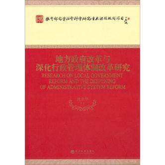 教育部哲学社会科学研究重大课题攻关项目:地方政府改革与深化行政管理体制改革研究