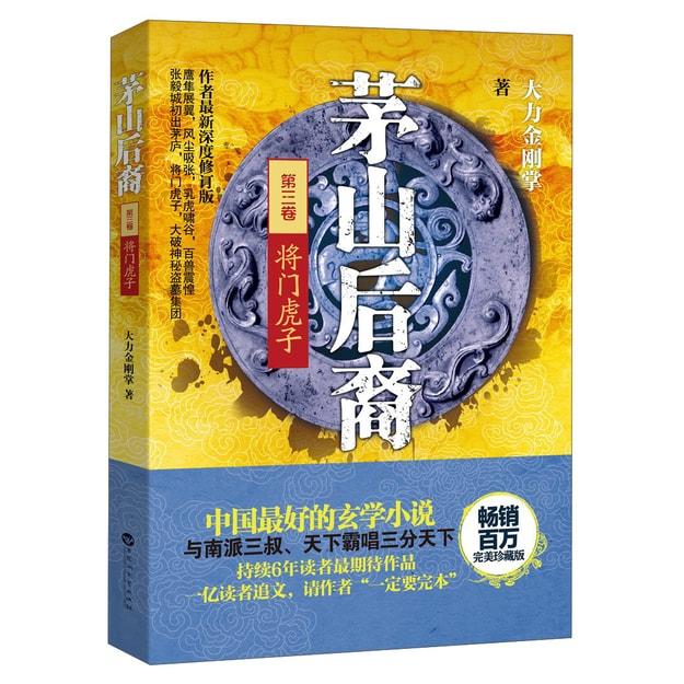 商品详情 - 茅山后裔(第3卷):将门虎子 - image  0
