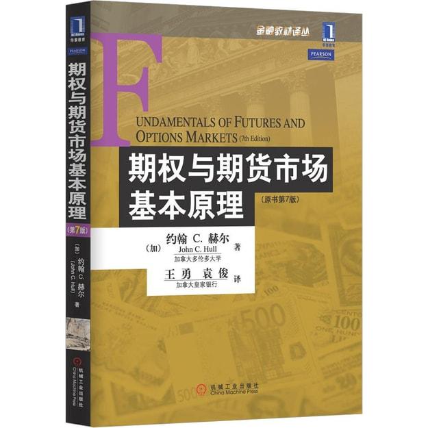 商品详情 - 金融教材译丛:期权与期货市场基本原理(原书第7版) - image  0