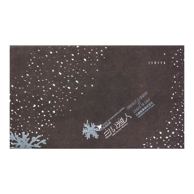 商品详情 - 石屋制果 白色恋人黑巧克力饼干 18枚入 - image  0