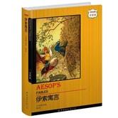 世界名著典藏系列:伊索寓言(中英对照全译本)