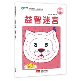 启明星少儿全脑开发丛书:益智迷宫(4~5岁)