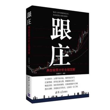 跟庄:典型股票分析全程图解