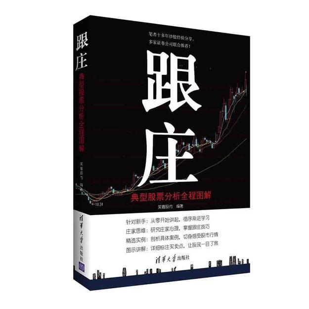 商品详情 - 跟庄:典型股票分析全程图解 - image  0