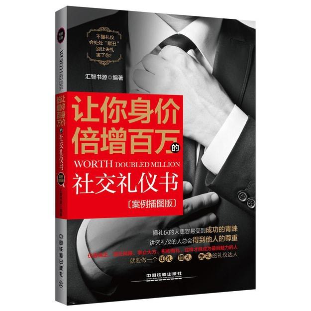 商品详情 - 让你身价倍增百万的社交礼仪书(案例插图版) - image  0